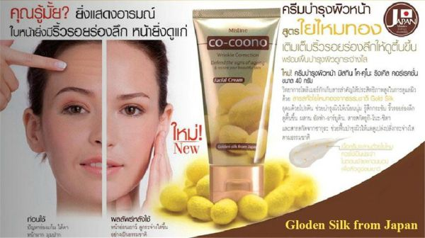Mistine Co-Coono Wrinkle Correction Facial Cream 40 g