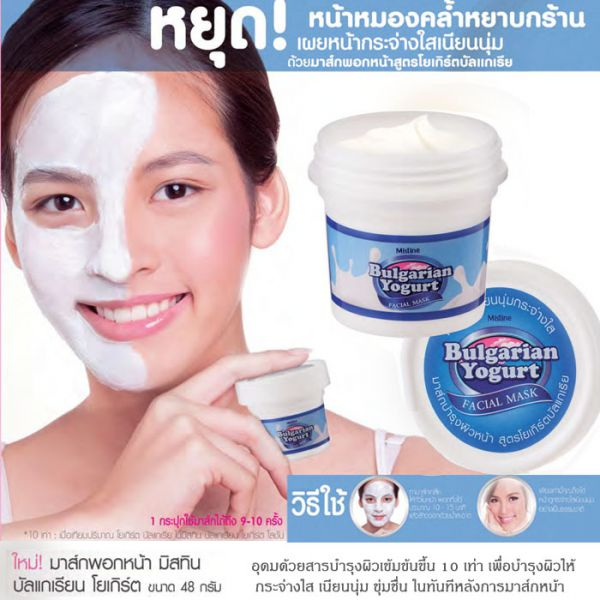 Mistine Bulgarian Yogurt Facial Mask