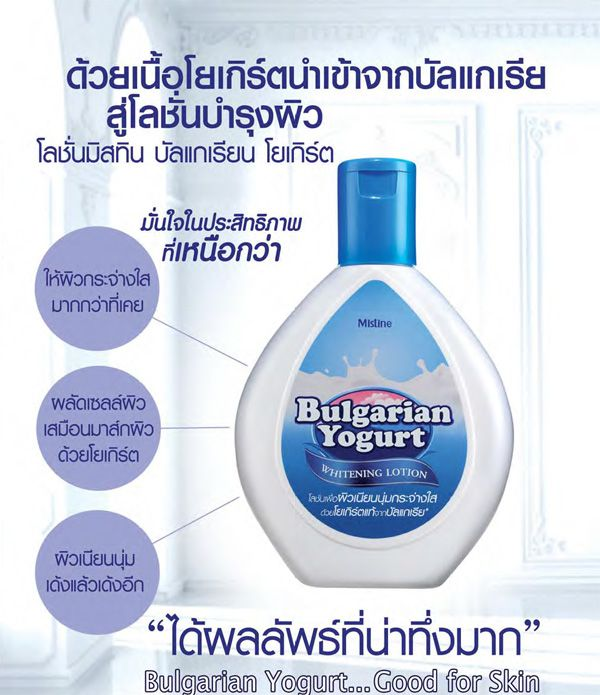 Mistine Bulgarian Yogurt Lotion 180мл