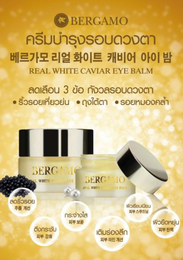 Bergamo Real White Caviar Eye Balm 15g