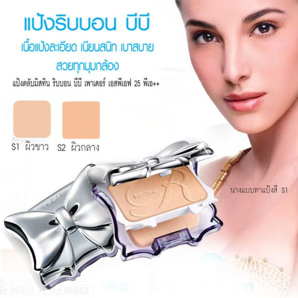Mistine Ribbon BB Powder SPF 25 PA++