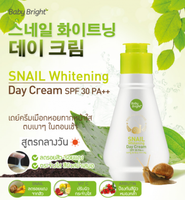 Baby Bright Snail Whitening Day Cream SPF30 PA++ 45g