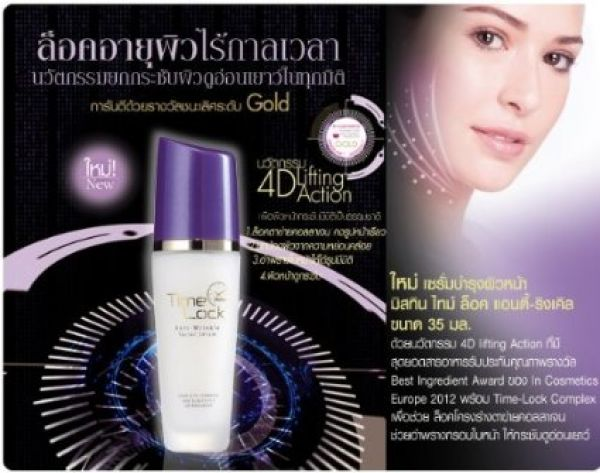 Mistine Time Lock Anti-Wrinkle Serum 35мл