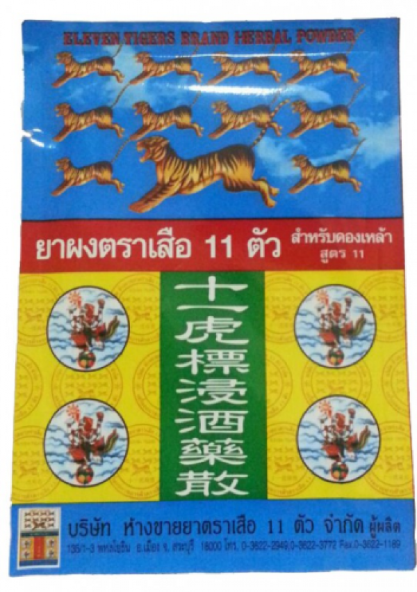 Eleven Tigers Herbal Powder