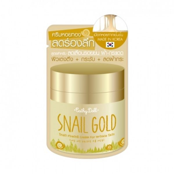 Cathy Doll Snail Gold 6г