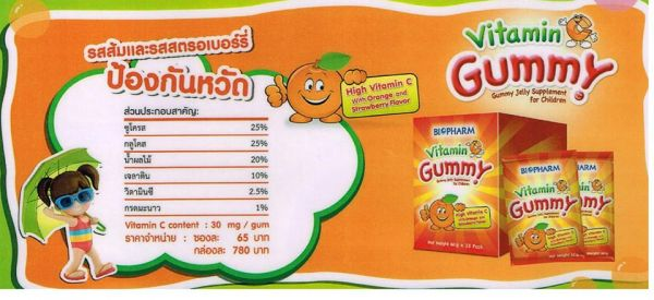 Biopharm Vitamin C Gummy Jelly Supplement for Children 60г