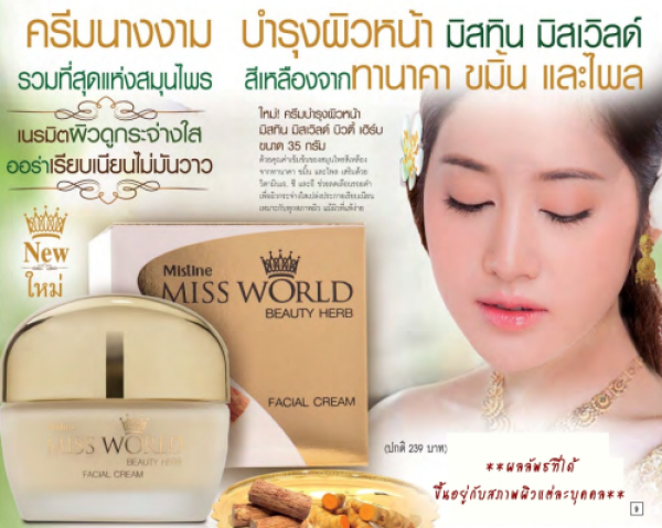 Mistine Miss World Beauty Herb Facial Cream 35г
