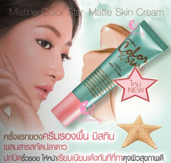 Mistine Color Star Matte skin Cream 10г