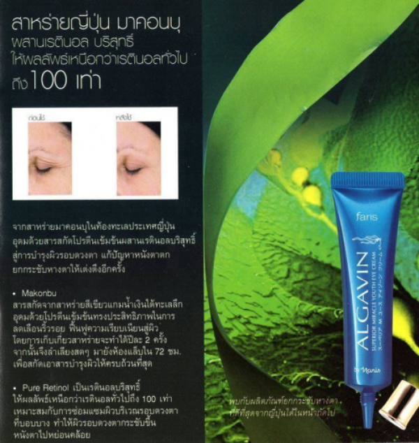 Faris Algavin Eye Cream 10г