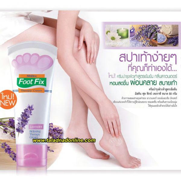 Mistine Foot Fix Therapy Cream Lavender 50 мл