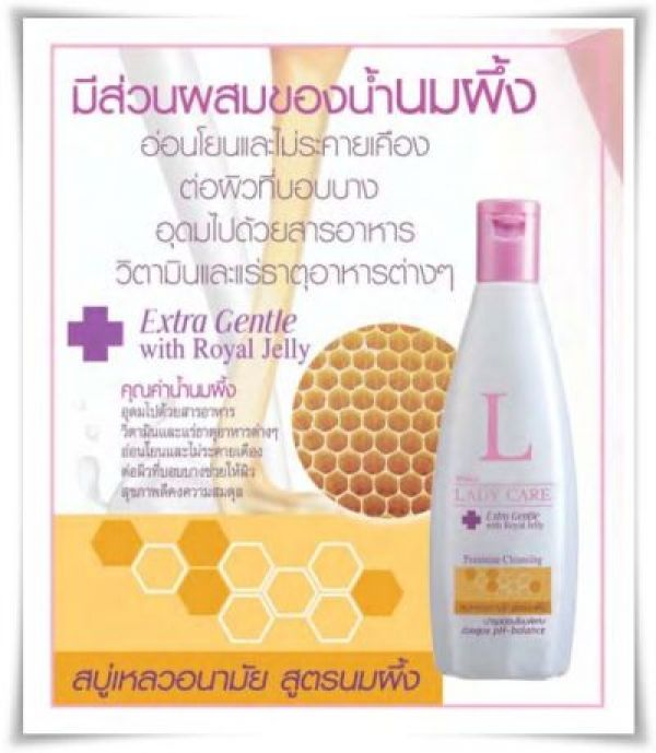 Mistine Lady Care Extra Gentle with Royal Jelly Feminine Cleansing 100мл