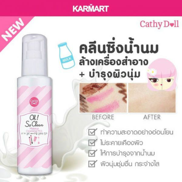 Cathy Doll Oh! So Clean Makeup Cleansing Milk 100мл