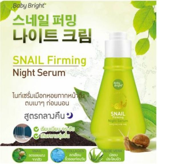 Baby Bright Snail Firming Night Serum 45г