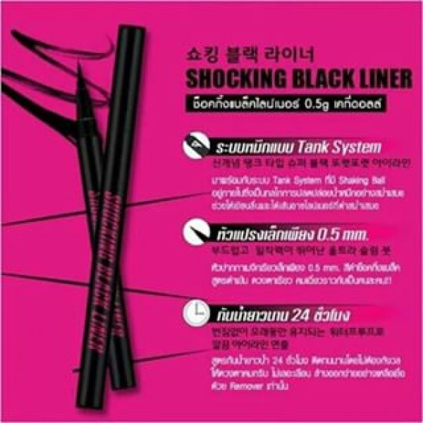 Cathy Doll Shocking Black Liner