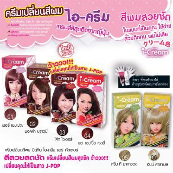 Mistine i-Cream Hair Color Cream