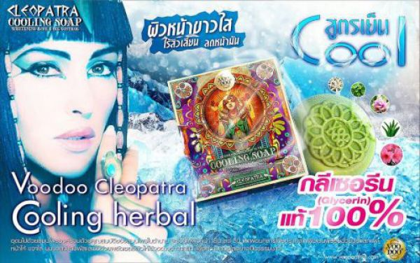 Voodoo Cleopatra Cooling Soap 70г