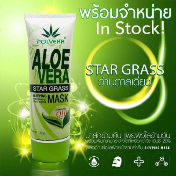 POLVERA Aloe Vera and Star Grass Sleeping Mask 20г