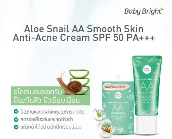 Baby Bright Aloe Snail AA Smooth Skin Anti-Acne Cream SPF50 PA+++ 7г
