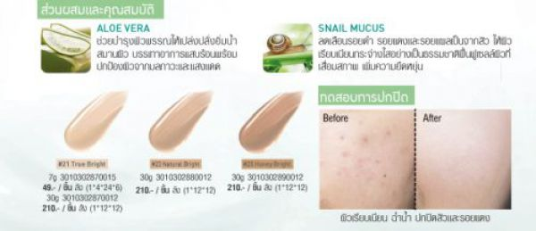 Baby Bright Aloe Snail AA Smooth Skin Anti-Acne Cream SPF50 PA+++ 30г