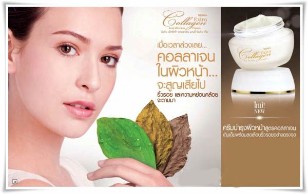 Mistine extra collagen 30g