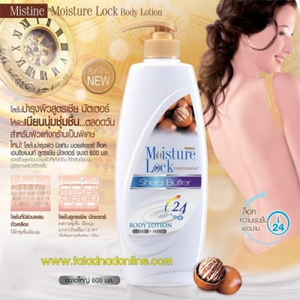 Mistine Moisture Lock Shea Butter Body Lotion 600 мл