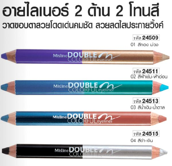 Mistine Double Colorful Eyeliner