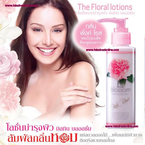 Mistine Blossom  Lotion Pink Rose 140 ml.