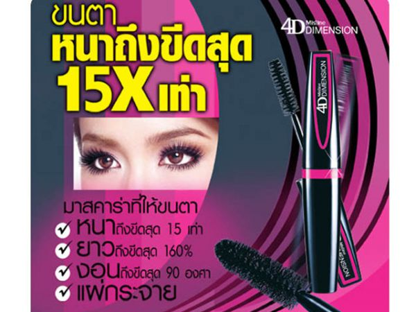 Mistine Pro Long 4d Dimension Waterproof Mascara