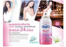 Mistine UniQ Sexy Deo Spray 50ml