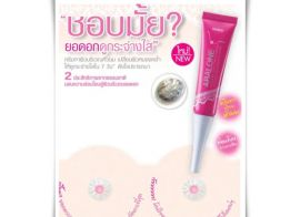 Mistine Abalone Collagen White Nipple Cream