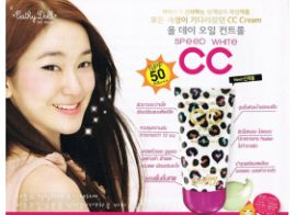Catty Doll Speed White CC Cream SPF 50+++50g
