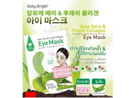 Aloe vera & Fresh Collagen Eye Mask 6шт