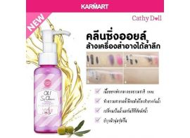 Kamart Cathy Doll Oh So Clean Make Up Cleansing Oil 100мл