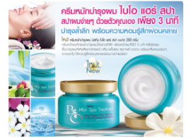 Mistine Bio Hair Spa Treatment 200г
