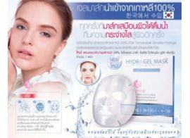 Mistine Hydra Gel Mask Wrinkle Whitening Dual Function