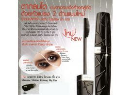 Mistine Prolong Big Eye Mascara