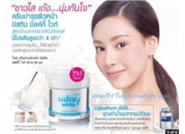 Mistine Milky White Facial Cream 50мл