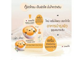 Smooto Egg Collagen White Serum 10мл