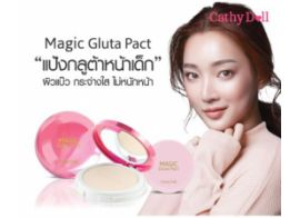 Cathy Doll Magic Gluta Pact SPF50 PA+++ 12г