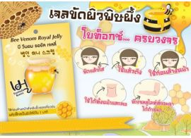 Fuji Bee Venom Royal Jelly 10г