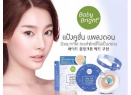 Baby Bright White Plankton Matte Cushion SPF50 PA+++ 15г