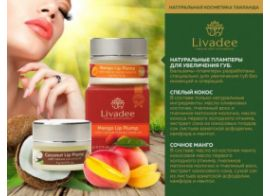 Livadee Lip Plump 5г