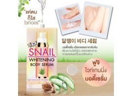Fuji Snail Whitening Body Serum 50г