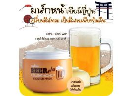 Mistine Beer plus Glutathione Booster Mask 50г