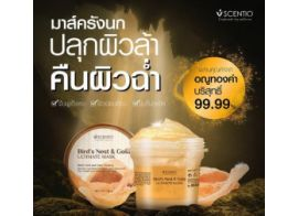 Scentio Bird's Nest & Gold Ultimate Mask 100г