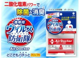 Air Doctor Portable Virus Block