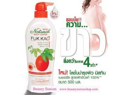 Mistine Natural Body lotion Fukkao 500 мл